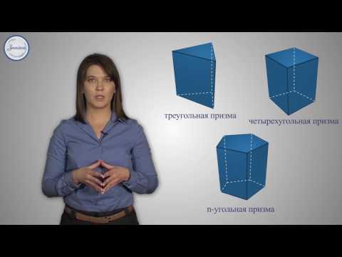 Геометрия 10 кл Призма