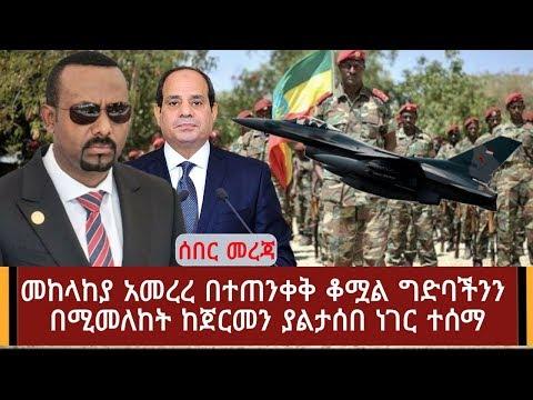 Ethiopia: ሰበር መረጃ - መከላከያ አመረረ በተጠንቀቅ ቆሟል አባይ ግድባችንን በሚመለከት ከጀርመን ያልታሰበ ነገር ተሰማ| Abel Birhanu