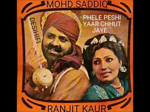 Pehli Peshi Yaar Chhut Jaye - Mohd Sadiq & Ranjit Kaur
