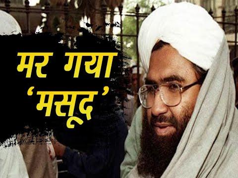 Hindustan के गुनाहगार आतंकी Maulana Masood Azhar की मौत-Media रिपोर्ट