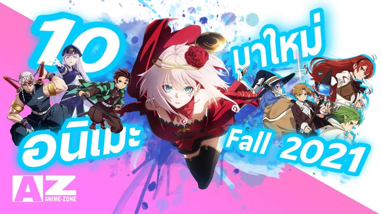 [ 10 อันดับอนิเมะมาใหม่เดือนตุลาคม ] Fall 2021 Ft.KIANIME น่าดูทั้งนั้น! 📺