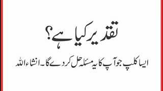 Taqdeer Kya Hai  تقدیر کیا ہے؟