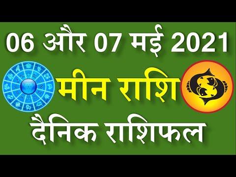 मीन राशि 6 और 7 मई बदल जायेगा सबकुछ   Meen Rashi Aaj Ka Rashifal   Meen Rashi 6 Aur 7 May 2021