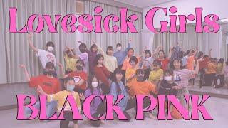 【レッスン動画】Lovesick Girl by BLACK PINK | Yuki Shibuya CLASS