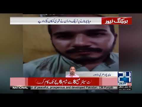 Traffic Warden Beats Citizen At Lahore | Video | 24 News HD