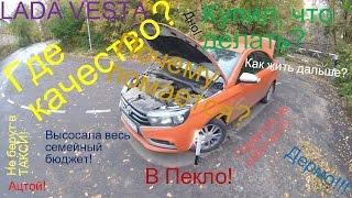 Хэйтим Весту! Все недостатки Lada Vesta, как она вообще еще ездит???