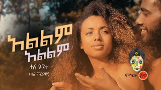 Ethiopian Music : Hana Yigezu ሃና ይገዙ (አልልም) - New Ethiopian Music 2019(Official Video