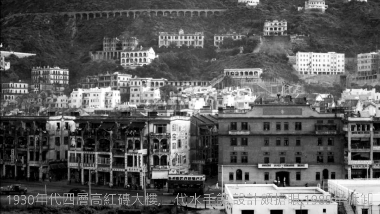 香港 開埠初期.....灣仔(下環)... - YouTube