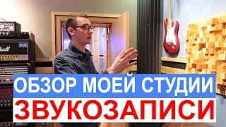 ОБЗОР СТУДИИ ЗВУКОЗАПИСИ ZVEREVSTUDIO \ В МОСКВЕ