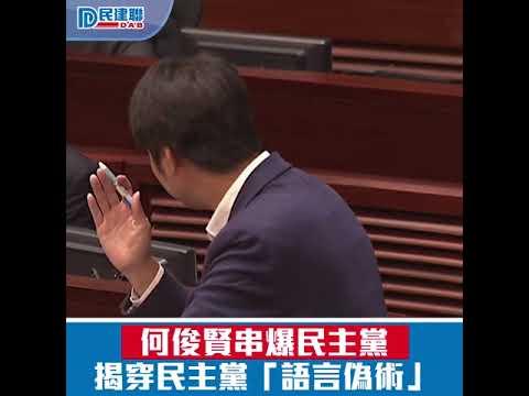 民建聯何俊賢:揭穿民主黨「語言偽術」 - YouTube