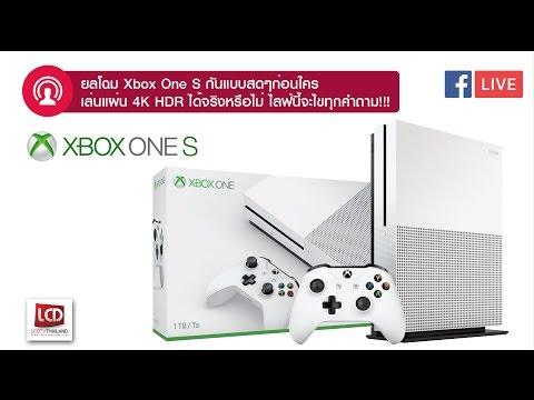 LCDTVTHAILAND LIVE | EP.5 - ทดสอบ Xbox One S 4K จริงไหม HDR จริงหรือไม่!?