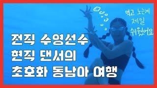 [왁비투어] #2 동남…