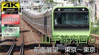 【4K60p超高画質前面展望】E235系山手線内回り(東京~東京)