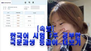 [소복로그]KBS한국어능력시험60회, 미쳐버린 시험 전…