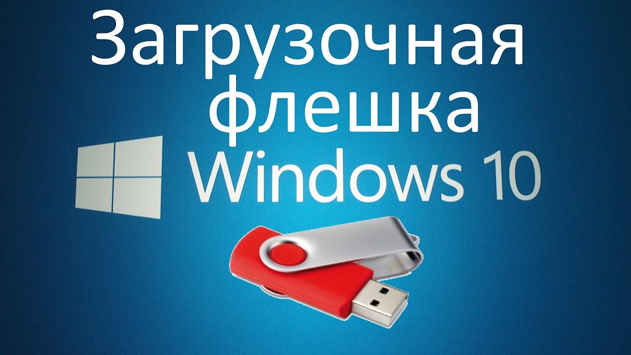 Скачать загрузочного флешка windows 10 официального способа