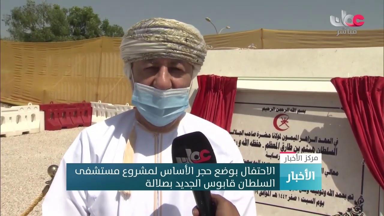 الاحتفال بوضع حجر الأساس لمشروع مستشفى السلطان قابوس الجديد بصلالة