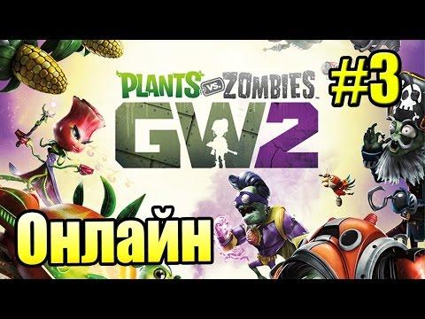 САДОВОЕ ПОБОИЩЕ! #3 — Plants vs Zombies Garden Warfare 2 {PS4} — Мой Первый ОНЛАЙН