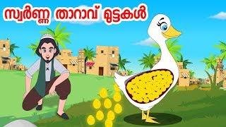 Malayalam Stories  Malayalam Cartoon  Malayalam Fairy Tales  JM Kids