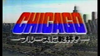 1988年7月放映。 女優・秋野暢子がシカゴで毎年開催されるブルースフェスティバルを紹介。また日本ブルース界からは憂歌団がシカゴブルースフェスに日本人バンドで初 ...
