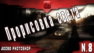 Урок Adobe Photoshop на тему