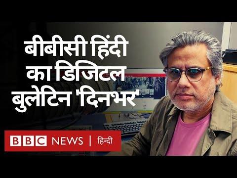 बीबीसी हिंदी का डिजिटल बुलेटिन 'दिनभर', 21 अप्रैल 2021 (BBC Hindi)