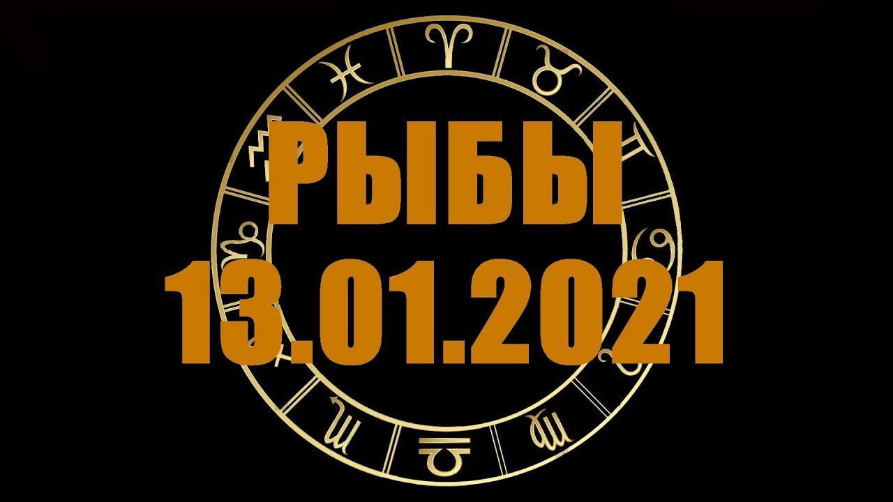 Гороскоп на 13.01.2021 РЫБЫ