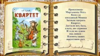 """""""Мир басен И.А. Крылова"""""""