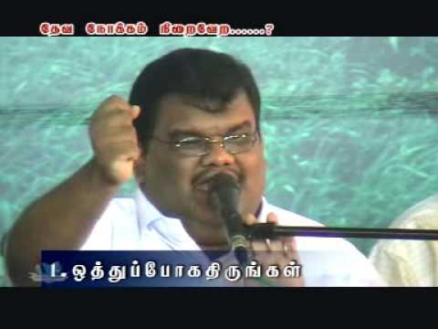 Reegan Gomez, தேவநோக்கம் நிறைவேற....! His Testimony and the Message at Coimbatore 16.12.2007
