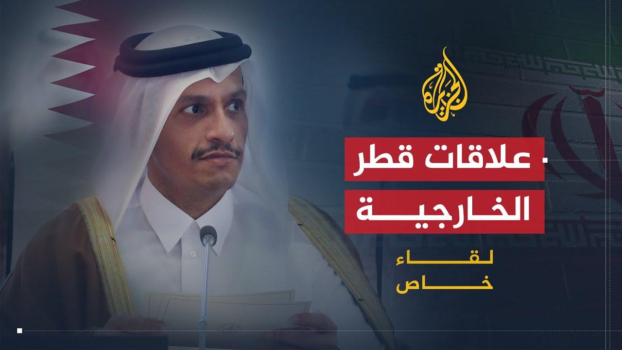 لقاء خاص مع وزير الخارجية القطري الشيخ محمد بن عبد الرحمن آل ثاني  - نشر قبل 9 ساعة