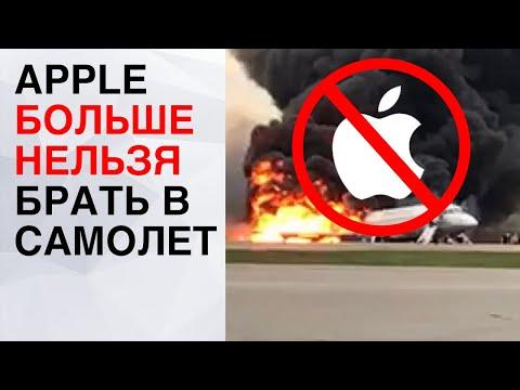 Взрывоопасный Apple - никаких самолетов! | IPhone 11 PRO официально | База на Марсе и др. новости!