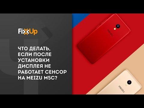 ✅ Решено! Не работает тачскрин Meizu M5C после замены дисплейного модуля