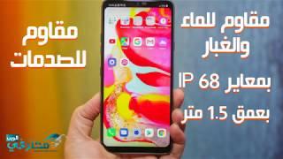 مراجعة هاتف ال جي LG G7 ThinQ | هاتف خورافي بمواصفات رهيبة من الجي !!