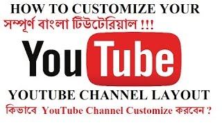How to Customize YouTube Channel Bangla by raju ahmed