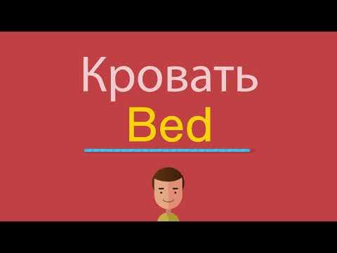 Как по англ кровать