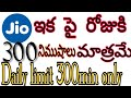 Jio Limiting Voice call for Some Users | Telugu | Jio Voice call limit | OTP | Our Techno Prasanth