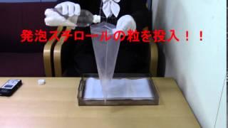 ポリ袋への帯電を防止!!エレクトロメッシュシートを使用して除電実験