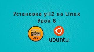 06 - Уроки Linux. Установка yii2 на ubuntu
