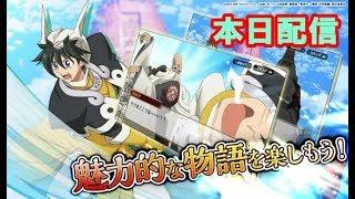 【新作】覇穹 封神演義 ~センカイクロニクル~ 面白い携帯スマホゲームアプリ