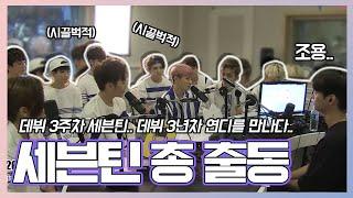 빅스 Clip | (Vixx N K-Pop) 데뷔 3주차 아이돌 세븐틴.. 3년차 아이돌 빅스 엔을 만나다.…