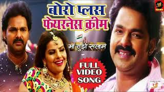 Pawan Singh 2018 | Tohar beauty ke kate Raj Babuni | Maa Tujhe salaam bhojpuri Movie Songs