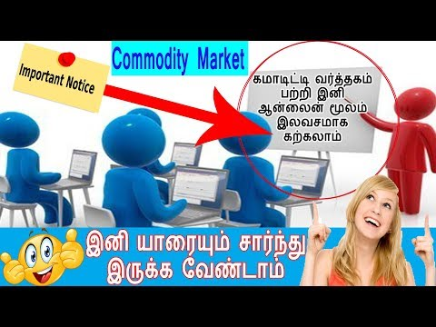 MCX - Professional Traders Are Use 3 ways to Learn About Commodity Market - Tricks & Secrects..!