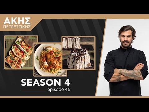 Kitchen Lab - Επεισόδιο 46 - Σεζόν 4   Άκης Πετρετζίκης