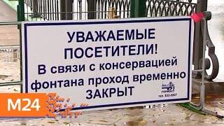"""""""Это наш город"""": в Москве начали готовить фонтаны к новому сезону - Москва 24"""