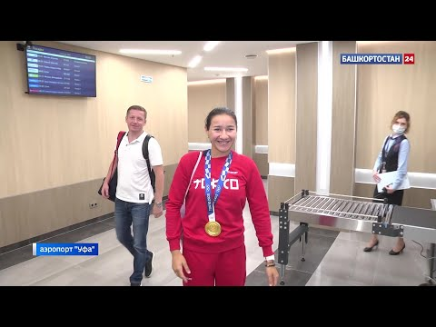 Олимпийскую чемпионку Аделину Загидуллину встретили в Уфе