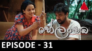 Helankada - Episode 31| 04th August 2019 | Sirasa TV Thumbnail