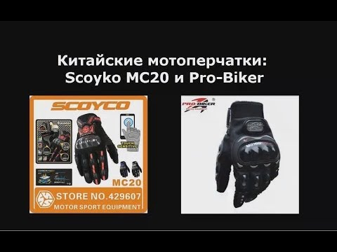 Мотоперчатки Scoyco MC20 и Pro-biker