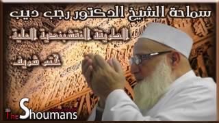 KHATEM SHARIF ختم شريف..الطريقة النقشبندية العلية.سماحة الشيخ رجب ديب..قدس سره.