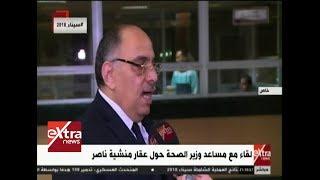 غرفة الأخبار| لقاء مع مساعد وزير الصحة حول عقار منشية ناصر
