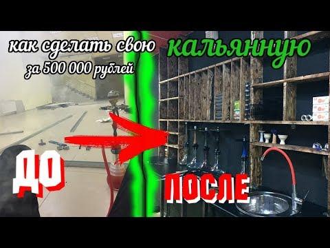 Кальянная своими руками / 1 Выпуск