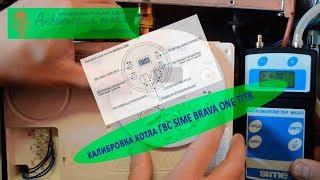 Калібрування котла SIME BRAVA ONE TITR | Відеоінструкція АкваТеп